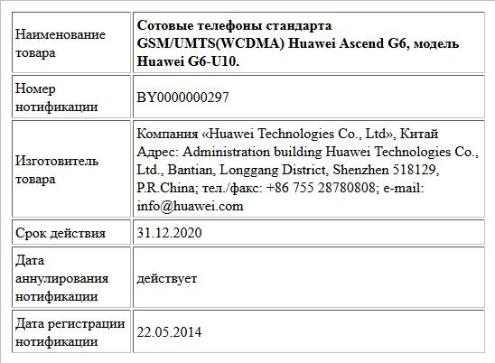 Сотовые телефоны стандарта GSM/UMTS(WCDMA) Huawei Ascend G6, модель Huawei G6-U10.