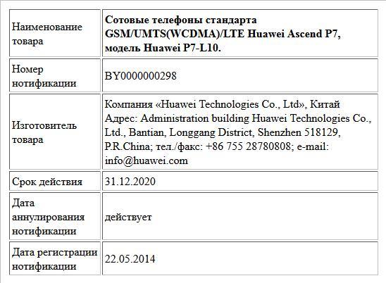 Сотовые телефоны стандарта GSM/UMTS(WCDMA)/LTE Huawei Ascend P7, модель Huawei P7-L10.