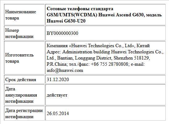 Сотовые телефоны стандарта GSM/UMTS(WCDMA) Huawei Ascend G630, модель Huawei  G630-U20