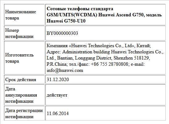 Сотовые телефоны стандарта GSM/UMTS(WCDMA) Huawei Ascend G750, модель Huawei G750-U10