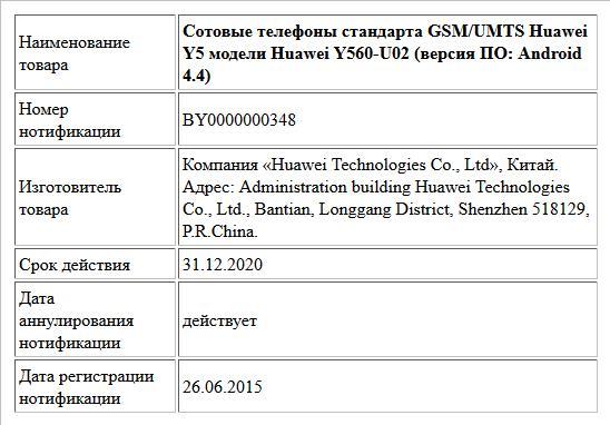 Сотовые телефоны стандарта GSM/UMTS Huawei Y5 модели Huawei Y560-U02 (версия ПО: Android 4.4)
