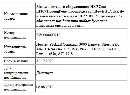 Модели сетевого оборудования  HP/3Com/H3C/TippingPoint производства «Hewlett-Packard» и запасные части к ним: HP * IPS *;  где индекс * - обозначает комбинацию любых буквенно-цифровых символов латин...