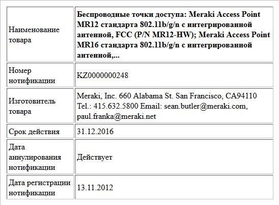 Беспроводные точки доступа: Meraki Access Point MR12 стандарта 802.11b/g/n с интегрированной антенной, FCC (P/N MR12-HW);  Meraki Access Point MR16 стандарта 802.11b/g/n с интегрированной антенной,...