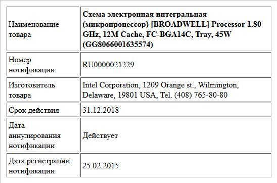 Схема электронная интегральная (микропроцессор) [BROADWELL] Processor 1.80 GHz, 12M Cache, FC-BGA14C, Tray, 45W (GG8066001635574)