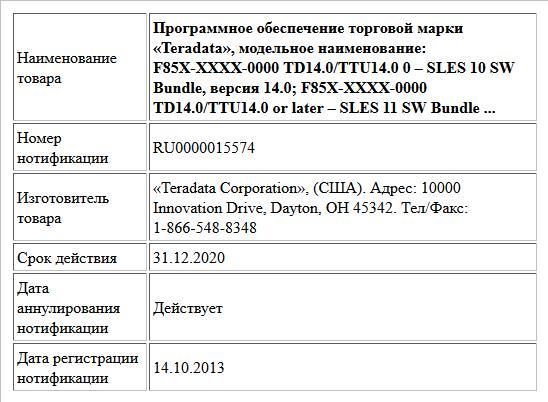 Программное обеспечение торговой марки «Teradata», модельное наименование: F85X-XXXX-0000 TD14.0/TTU14.0 0 – SLES 10 SW Bundle, версия 14.0; F85X-XXXX-0000 TD14.0/TTU14.0 or later – SLES 11 SW Bundle ...