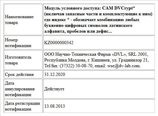 Модуль условного доступа: CAM DVCrypt* (включая запасные части и комплектующие к ним)  где индекс * - обозначает комбинацию любых буквенно-цифровых символов  латинского алфавита, пробелов или дефис...