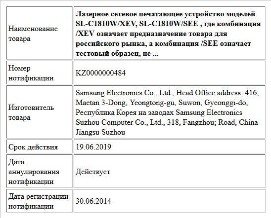 Лазерное сетевое печатающее устройство моделей SL-C1810W/XEV, SL-C1810W/SEE , где комбинация /XEV означает предназначение товара для российского рынка, а комбинация /SEE означает тестовый образец, не ...