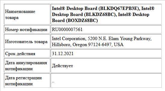 Intel® Desktop Board (BLKDQ67EPB3E),  Intel® Desktop Board (BLKDZ68BC),  Intel® Desktop Board (BOXDZ68BC)