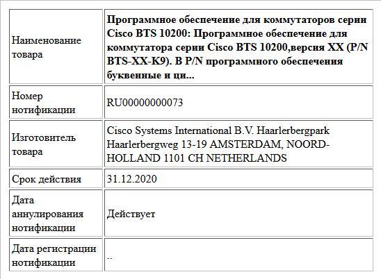 Программное обеспечение для коммутаторов серии Cisco BTS 10200: Программное обеспечение для коммутатора серии Cisco BTS 10200,версия XX (P/N BTS-XX-K9). В P/N программного обеспечения буквенные и ци...