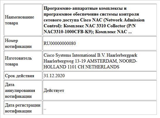 Программно-аппаратные комплексы и программное обеспечение системы контроля сетевого доступа Cisco NAC (Network Admission Control): Комплекс NAC 3310 Collector (P/N NAC3310-1000CFB-K9); Комплекс NAC ...