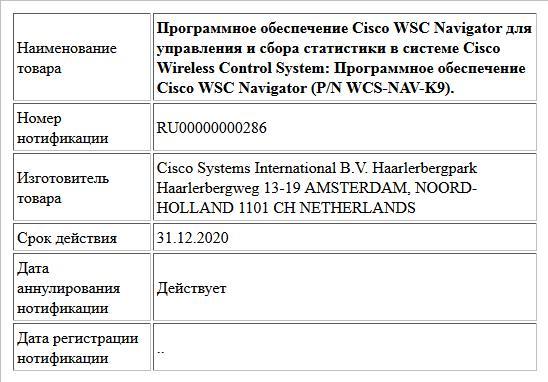 Программное обеспечение Cisco WSC Navigator для управления и сбора статистики в системе Cisco Wireless Control System: Программное обеспечение Cisco WSC Navigator (P/N WCS-NAV-K9).
