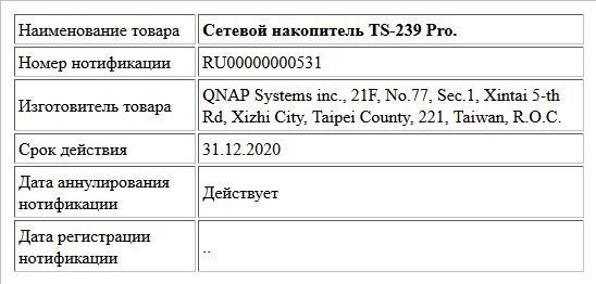 Сетевой накопитель TS-239 Pro.