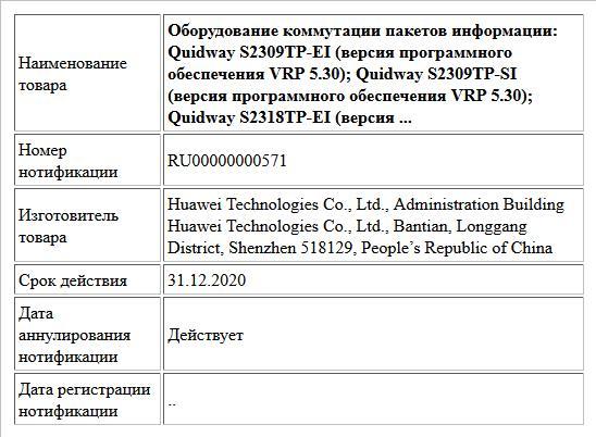 Оборудование коммутации пакетов информации: Quidway S2309TP-EI (версия программного обеспечения VRP 5.30); Quidway S2309TP-SI (версия программного обеспечения VRP 5.30); Quidway S2318TP-EI (версия ...