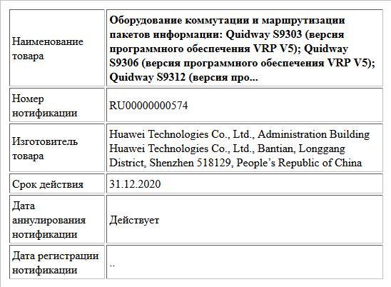 Оборудование коммутации и маршрутизации пакетов информации: Quidway S9303 (версия программного обеспечения VRP V5); Quidway S9306 (версия программного обеспечения VRP V5); Quidway S9312 (версия про...