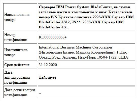 Серверы IBM Power System BladeCenter, включая запасные части и компоненты к ним: Каталожный номер P/N Краткое описание 7998-XXX Сервер IBM BladeCenter JS12, JS22; 7988-XXX Сервер IBM BladeCenter JS...