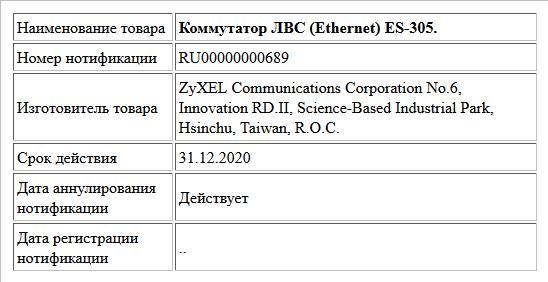 Коммутатор ЛВС (Ethernet) ES-305.