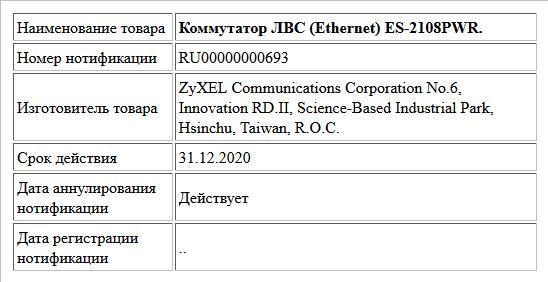 Коммутатор ЛВС (Ethernet) ES-2108PWR.