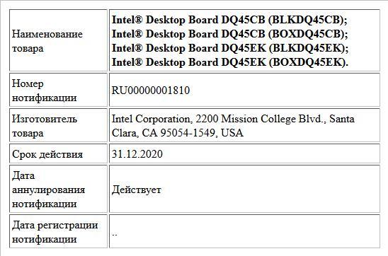 Intel® Desktop Board DQ45CB (BLKDQ45CB); Intel® Desktop Board DQ45CB (BOXDQ45CB); Intel® Desktop Board DQ45EK (BLKDQ45EK); Intel® Desktop Board DQ45EK (BOXDQ45EK).