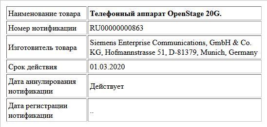 Телефонный аппарат OpenStage 20G.