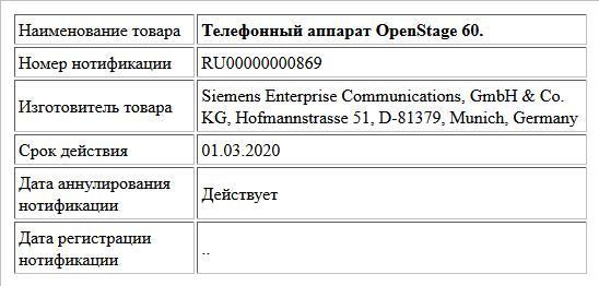 Телефонный аппарат OpenStage 60.