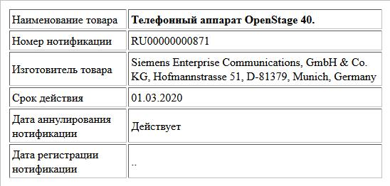Телефонный аппарат OpenStage 40.