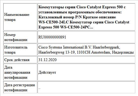 Коммутаторы серии Cisco Catalyst Express 500 с установленным программным обеспечением: Каталожный номер P/N Краткое описание WS-CE500-24LC Коммутатор серии Cisco Catalyst Express 500  WS-CE500-24PC...