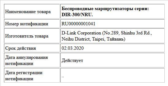 Беспроводные маршрутизаторы серии:  DIR-300/NRU.