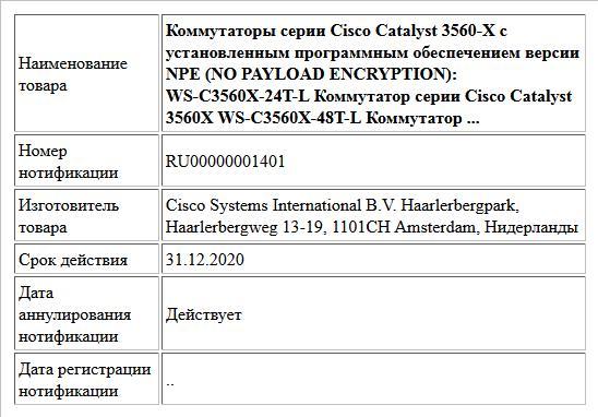 Коммутаторы серии Cisco Catalyst 3560-X с установленным программным обеспечением версии NPE (NO PAYLOAD ENCRYPTION): WS-C3560X-24T-L Коммутатор серии Cisco Catalyst 3560X WS-C3560X-48T-L Коммутатор ...
