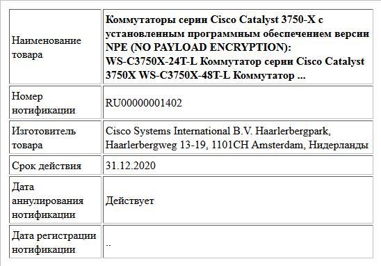 Коммутаторы серии Cisco Catalyst 3750-X с установленным программным обеспечением версии NPE (NO PAYLOAD ENCRYPTION): WS-C3750X-24T-L Коммутатор серии Cisco Catalyst 3750X WS-C3750X-48T-L Коммутатор ...
