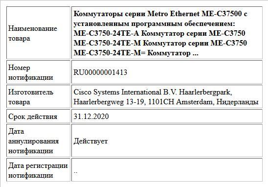 Коммутаторы серии Metro Ethernet ME-С37500 с установленным программным обеспечением: ME-C3750-24TE-A Коммутатор серии ME-C3750 ME-C3750-24TE-M Коммутатор серии ME-C3750 ME-C3750-24TE-M= Коммутатор ...