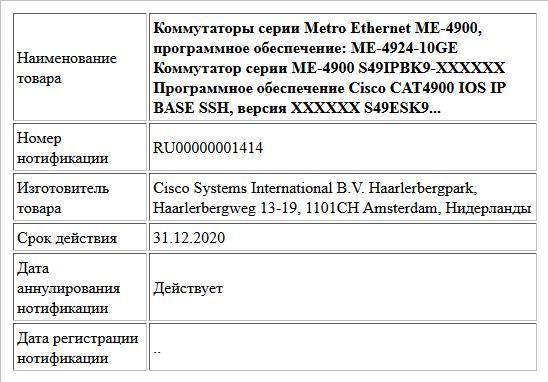 Коммутаторы серии Metro Ethernet ME-4900, программное обеспечение: ME-4924-10GE Коммутатор серии ME-4900 S49IPBK9-XXXXXX Программное обеспечение Cisco CAT4900 IOS IP BASE SSH, версия XXXXXX S49ESK9...