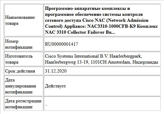 Программно-аппаратные комплексы и программное обеспечение системы контроля сетевого доступа Cisco NAC (Network Admission Control) Appliance: NAC3310-1000CFB-K9 Комплекс NAC 3310 Collector Failover Bu...