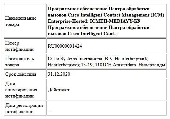 Программное обеспечение Центра обработки вызовов Cisco Intelligent Contact Management (ICM) Enterprise-Hosted: ICMEH-MEDIAYY-K9 Программное обеспечение Центра обработки вызовов Cisco Intelligent Cont...