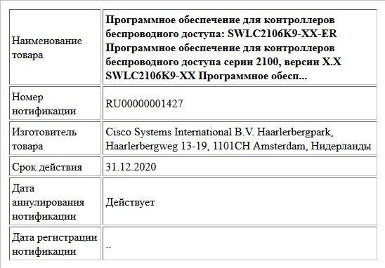 Программное обеспечение для контроллеров беспроводного доступа: SWLC2106K9-XX-ER Программное обеспечение для контроллеров беспроводного доступа серии 2100, версии X.X SWLC2106K9-XX Программное обесп...