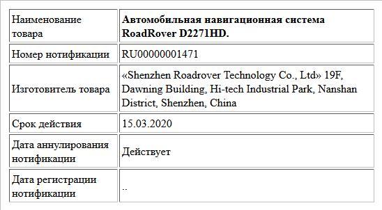Автомобильная навигационная система RoadRover D2271HD.