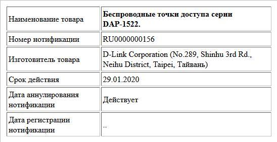 Беспроводные точки доступа серии DAP-1522