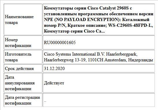 Коммутаторы серии Cisco Catalyst 2960S с установленным программным обеспечением версии NPE (NO PAYLOAD ENCRYPTION): Каталожный номер P/N, Краткое описание; WS-C2960S-48FPD-L, Коммутатор серии Cisco Ca...
