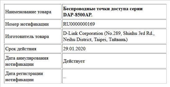 Беспроводные точки доступа серии DAP-8500AP