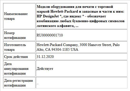 Модели оборудования для печати с торговой маркой Hewlett-Packard и запасные и части к ним: HP DesignJet *, где индекс  * -  обозначает комбинацию любых буквенно-цифровых символов латинского алфавита, ...