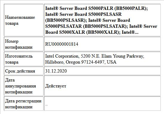 Intel® Server Board S5000PALR (BB5000PALR); Intel® Server Board S5000PSLSASR (BB5000PSLSASR); Intel® Server Board S5000PSLSATAR (BB5000PSLSATAR); Intel® Server Board S5000XALR (BB5000XALR); Intel®...