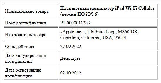 Планшетный компьютер iPad Wi-Fi Cellular (версия ПО iOS 6)