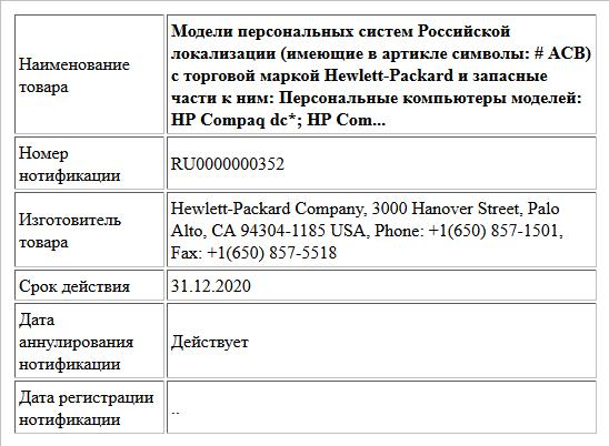Модели персональных систем Российской локализации (имеющие в артикле символы: # ACB) с торговой маркой Hewlett-Packard и запасные части к ним: Персональные компьютеры моделей: HP Compaq dc*; HP Com...