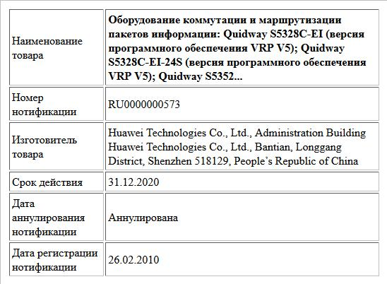 Оборудование коммутации и маршрутизации пакетов информации: Quidway S5328C-EI (версия программного обеспечения VRP V5); Quidway S5328C-EI-24S (версия программного обеспечения VRP V5); Quidway S5352...