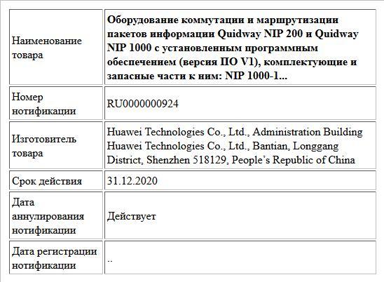 Оборудование коммутации и маршрутизации пакетов информации Quidway NIP 200 и Quidway NIP 1000 с установленным программным обеспечением (версия ПО V1), комплектующие и запасные части к ним: NIP 1000-1...