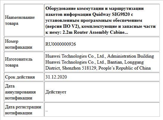 Оборудование коммутации и маршрутизации пакетов информации Quidway SIG9820 с установленным программным обеспечением (версия ПО V2), комплектующие  и запасные части к нему: 2.2m Router Assembly Cabine...