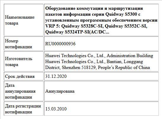 Оборудование коммутации и маршрутизации пакетов информации серии Quidway S5300 c установленным программным обеспечением версии VRP 5:  Quidway S5328C-SI, Quidway S5352C-SI, Quidway S5324TP-SI(AC/DC...