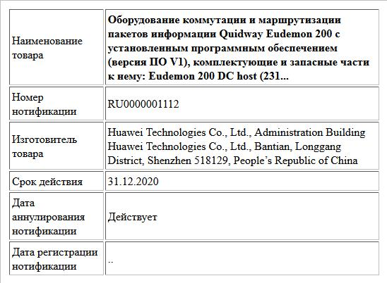 Оборудование коммутации и маршрутизации пакетов информации Quidway Eudemon 200 с установленным программным обеспечением (версия ПО V1), комплектующие и запасные части к нему: Eudemon 200 DC host (231...