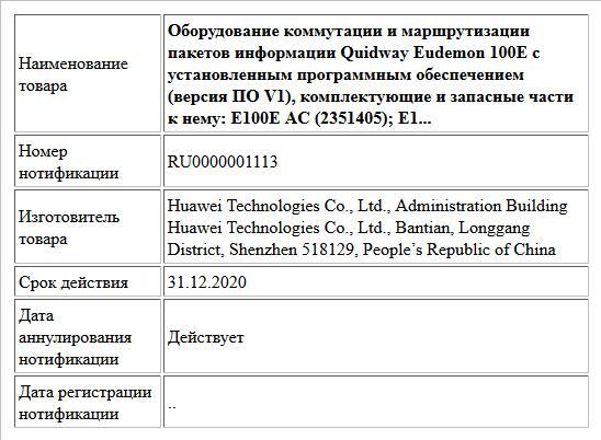 Оборудование коммутации и маршрутизации пакетов информации Quidway Eudemon 100E с установленным программным обеспечением (версия ПО V1), комплектующие и запасные части к нему: E100E AC (2351405); E1...