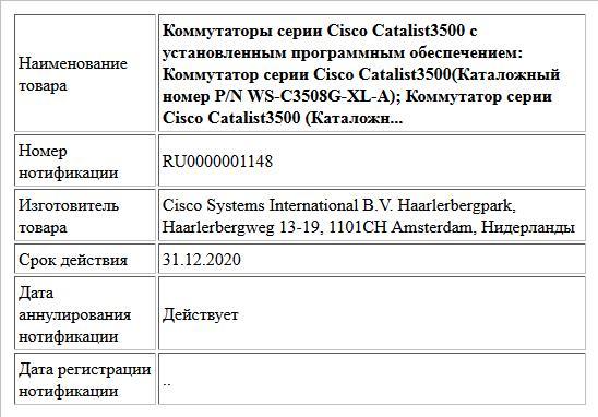 Коммутаторы серии Cisco Catalist3500 с установленным программным обеспечением: Коммутатор серии Cisco Catalist3500(Каталожный номер P/N WS-C3508G-XL-A); Коммутатор серии Cisco Catalist3500 (Каталожн...