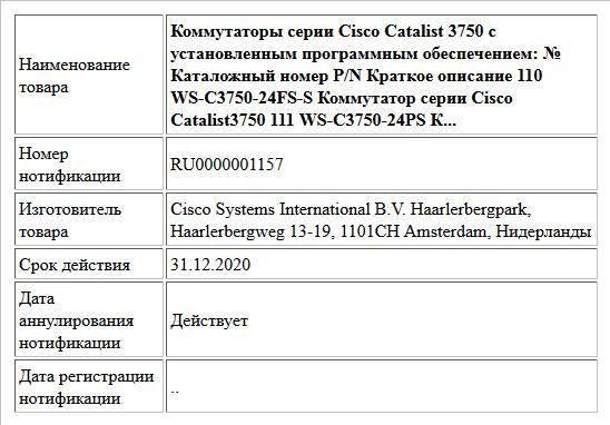 Коммутаторы серии Cisco Catalist 3750 с установленным программным обеспечением: № Каталожный номер P/N Краткое описание 110  WS-C3750-24FS-S Коммутатор серии Cisco Catalist3750 111  WS-C3750-24PS К...
